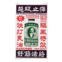 Chan Yat Hing She Kun Wool Lok Medicated Oil - 38ml