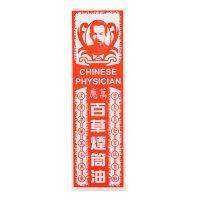 Double Ace Brand Bai Tsao Ian Tong Oil - 25 ml