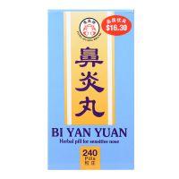Fong Huang Brand Bi Yan Yuan - 240 Pills