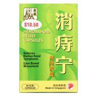 Golden Sun Brand Hemorrhoid Relief Capsules - 50 Capsules