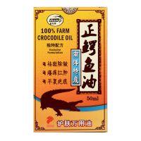 Shark 100% Farm Crocodile Oil - 50ml