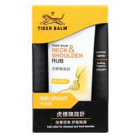 Tiger Balm Neck & Shoulder Rub - 50 gram